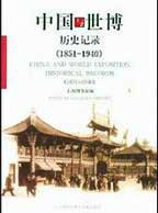 中国与世博历史记录