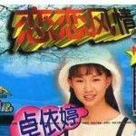 卓依婷恋恋风情(V)