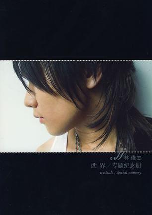 林俊杰:西界(专辑邮票纪念册)(纪念邮票+收藏证书)