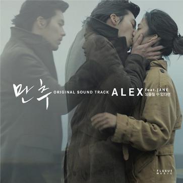 조성우 - 만추 OST& Image Album
