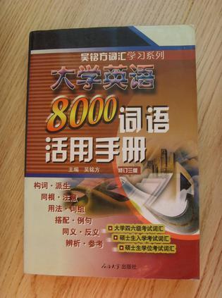 大学英语8000词语活用手册