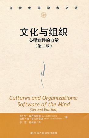 文化与组织