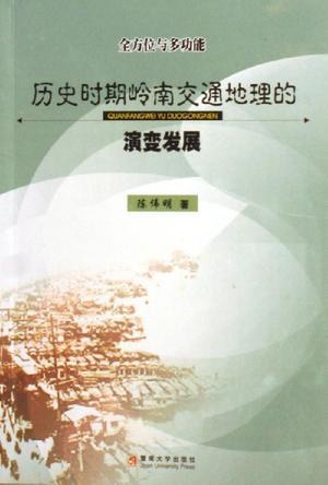 历史时期岭南交通地理的演变发展
