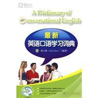 最新英语口语学习词典