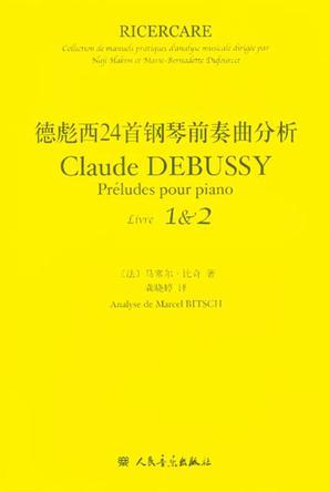 德彪西24首钢琴前奏曲分析