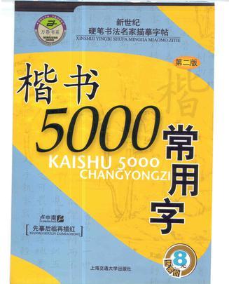 楷书5000常用字
