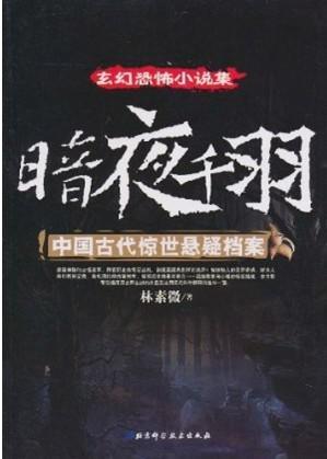 暗夜千羽:中国古代惊世悬疑档案