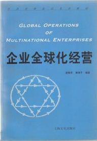 企业全球化经营