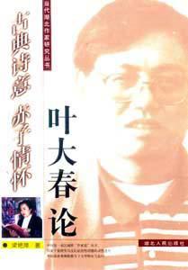 古典诗意赤子情怀(叶大春论)