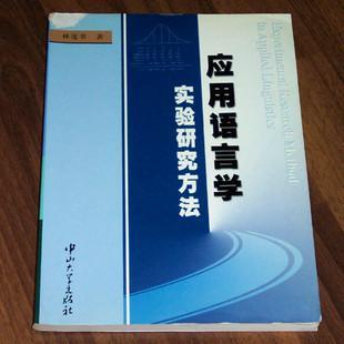 应用语言学实验研究方法