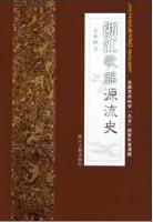 浙江歌谣源流史