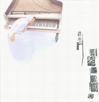 钢琴记事簿