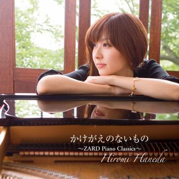 羽田裕美 - かけがえのないもの~ZARD Piano Classics~