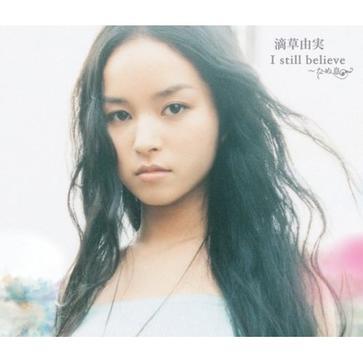 I still believe~ため息~