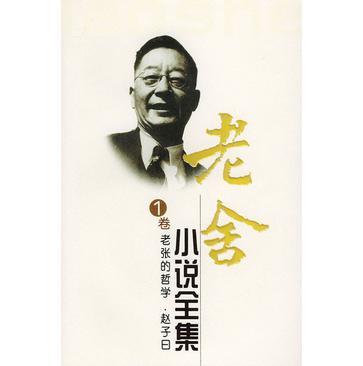 老舍小说全集(全十一卷)