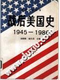 战后美国史(1945-2000)