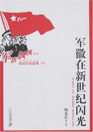 解放军的故事4