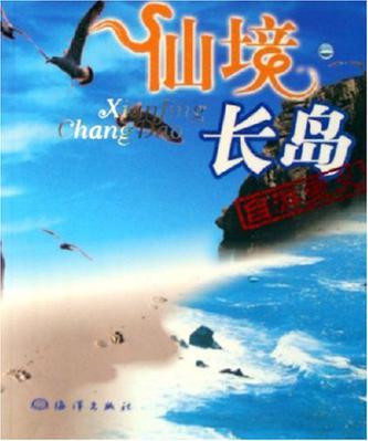 仙境·长岛