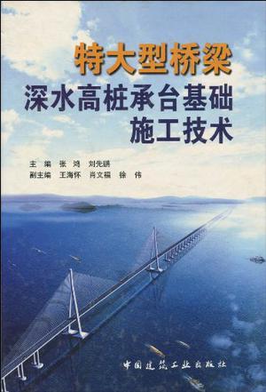 特大型桥梁深水高桩承台基础施工技术