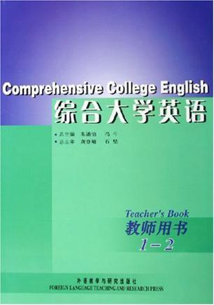 综合大学英语
