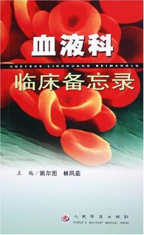 血液科临床备忘录