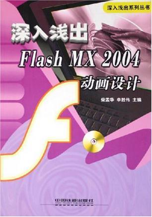 深入浅出Flash MX 2004动画设计