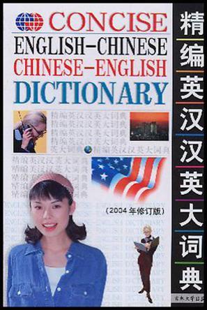 精编英汉汉英大词典