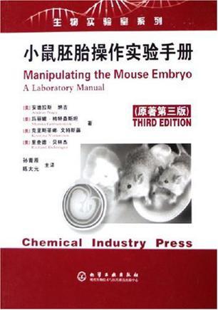 小鼠胚胎操作实验手册
