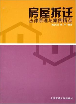 房屋拆迁法律原理与案例精点