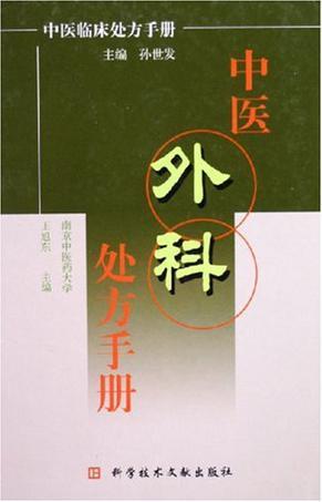 中医外科处方手册