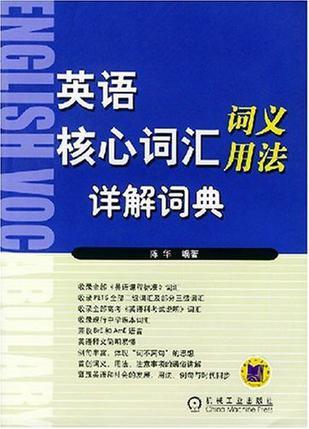 英语核心词汇词义用法详解词典