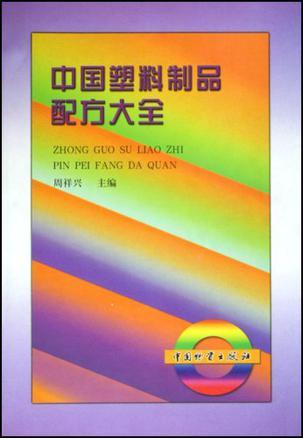 中国塑料制品配方大全