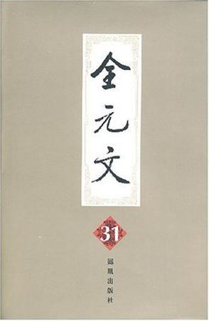 全元文31