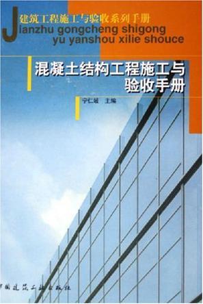 混凝土结构工程施工与验收手册