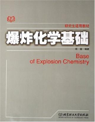 爆炸化学基础