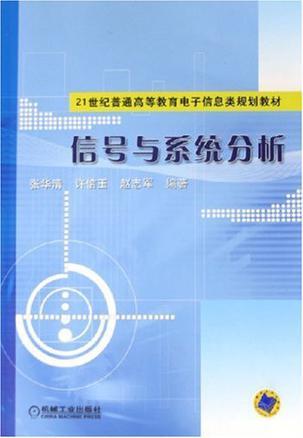 信号与系统分析