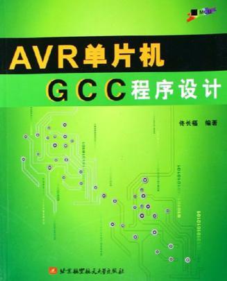 AVR单片机GCC程序设计