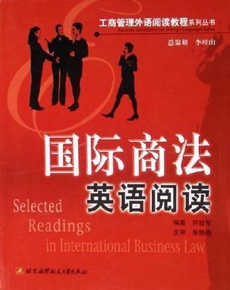 国际商法英语阅读