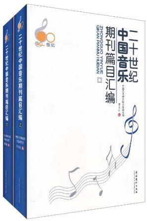 二十世纪中国音乐期刊篇目汇编(上下)