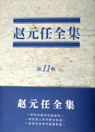 赵元任全集(第11卷)
