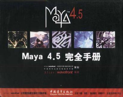 Maya4.5完全手册(共18册)(附光盘)