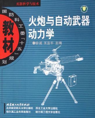 火炮与自动武器动力学