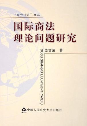 国际商法理论问题研究