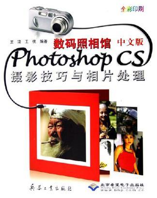 数码照相馆中文版Photoshop CS摄影技巧与相片处理
