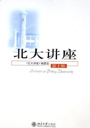 北大讲座(第10辑)