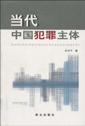 当代中国犯罪主体