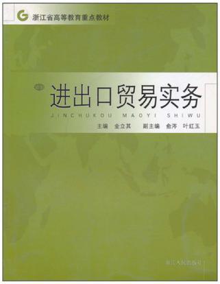 进出口贸易实务/浙江省高等教育重点教材