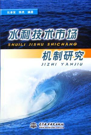 水利技术市场机制研究