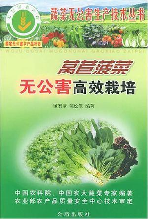 莴苣菠菜无公害高效栽培/蔬菜无公害生产技术丛书