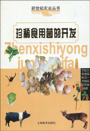 珍稀食用菌的开发
